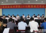 六安职业技术学院隆重举办2015年党建工作会议