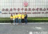 巢湖学院中医药文化传承调研团赴亳州开展暑期三下乡社会实践活动