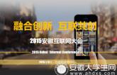 2015年安徽互联网大会拟定于9月中旬震撼启幕