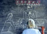 大学生创意墙画 呼吁关注留守儿童空巢老人