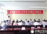 亳州市教育局专题研讨为学生资助工作把脉问诊