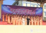 亳州中药科技学校首届校园文化艺术节落幕