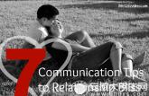 情侣间感情升温七秘诀:多进行有效沟通