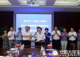 复旦大学与亳州市新农村发展战略合作仪式在亳州师专举行