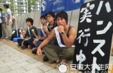 日本大学生国会前绝食抗议 反对通过安保法