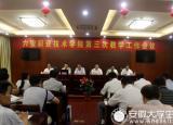 六安职业技术学院隆重举办第三次教学工作会议