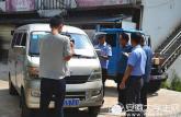 岳西县开学前接送学生车辆安全管理联合督查进行时