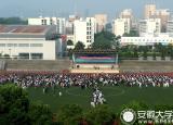 马鞍山师专新学年开学典礼暨教师节庆祝大会举行