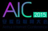 安徽大学生网预祝2015第九届安徽互联网大会圆满召开!