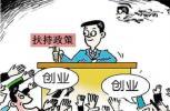 安徽省出台新政策支持创业 学生最高可申请10万元担保贷款