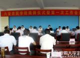 六安农民学院在六安职业技术学院揭牌
