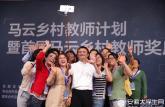 马云要做乡村教师代言人 每年出资千万资助百名乡村教师