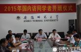 安徽师范大学启动2015年度国内访问学者计划