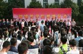 皖台共建刘铭传学院在合肥师范学院揭牌
