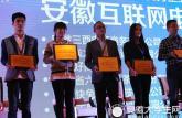 2015安徽互联网大会颁发安徽省互联网优秀电商品牌奖