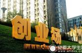 除了北上广,还有个你不知道的创业第四城