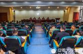 安徽科技学院加强干部教育培训提高干部队伍素质