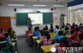 宁国市西津小学:四年级家长讲坛活动如期开展