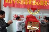 传递着温暖与爱心——记安徽省红十字益行车队