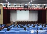 阜阳师范学院搭建就业平台服务大学生就业