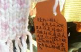 安徽21所高校大学生织爱心围脖 将捐给西部贫困山区儿童
