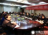 阜阳师范学院组织学习贯彻《中共中央关于加强和改进党的群团工作的意见》精神