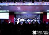 合肥师范学院皖台文化知识竞赛促进两岸文化交流