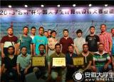 合肥财经职业学院在2015年中国大学生计算机设计大赛安徽省级赛中喜获一等奖