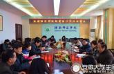 淮南师范学院积极推进制度修订工作