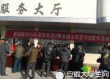 安徽泗县草庙镇大学生村官志愿者助力法制宣传