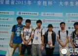 合肥学院大学生在中国大学生计算机设计大赛安徽省级赛中取得优异成绩