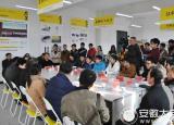 安徽省院士专家服务团调研指导淮南师范学院创新创业教育