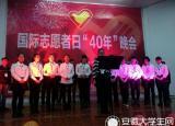 亳州职业技术学院大学生载歌载舞庆祝国际志愿者日