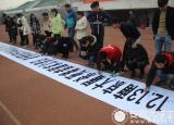 亳州职业技术学院开展国家公祭日纪念活动