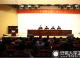 亳州师范高等专科学校举行2015年亳州市青少年事务社会工作者培训班结业典礼