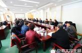 省委教育工委召开三严三实专题民主生活会会前征求意见座谈会