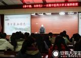 亳州职业技术学院名师学术报告教你做中医药文化的明白人