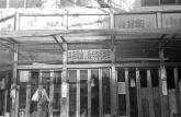 北大一服务部停业 多名学生校园卡在此遭盗刷
