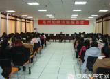 亳州幼师举行法制报告会