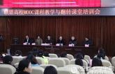 安徽省联盟高校MOOC课程教学与翻转课堂培训在铜陵学院举行