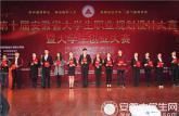 安徽第十届大学生职业规划设计大赛暨创业大赛落幕