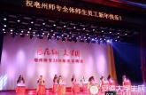 亳州师范高等专科学校举办芍花红美梦圆元旦晚会