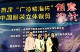 安徽工程大学教师在中国服装立体裁剪创意设计大赛中喜获佳绩