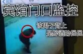 芜湖女生与两学弟开房监控曝光 家属和朋友认为疑点多