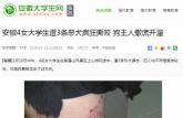 合肥女大学生紫蓬山遭恶犬撕咬续 狗主人赔偿19000元