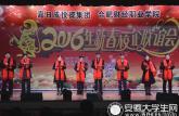 合肥财经职业学院师生欢聚一堂共庆新春佳节