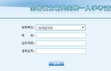 2016考研成绩查询时间 蚌埠医学院考研成绩查询入口