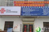 安徽临泉县大学生村官春节前后忙创业