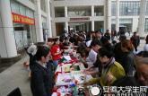安徽医科大学二附院举办爱心义卖暨捐助活动庆祝三八妇女节