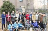 皖南医学院开展植树节活动为江城播撒一片绿色